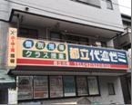 nishitachi1