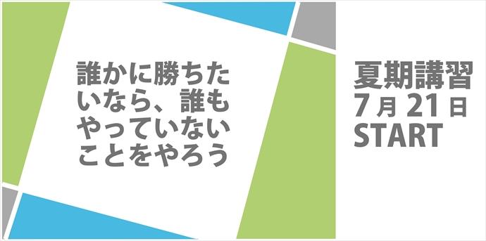 2017夏期講習スライドショー-01_R