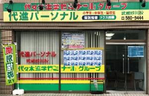 新おちらし橋西交差点のそば!!