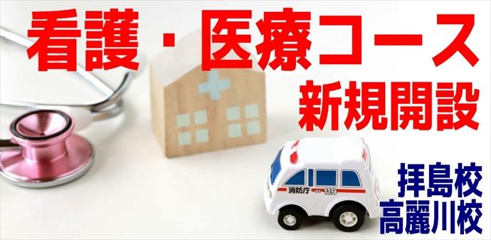 看護医療コース_R